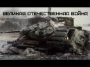 Сталинградская битва Великая Отечественная война в цвете 1941 1945