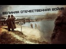 Освобождение Украины • Великая Отечественная война в цвете • 1941-1945