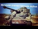 Курская битва Великая Отечественная война в цвете 1941 1945