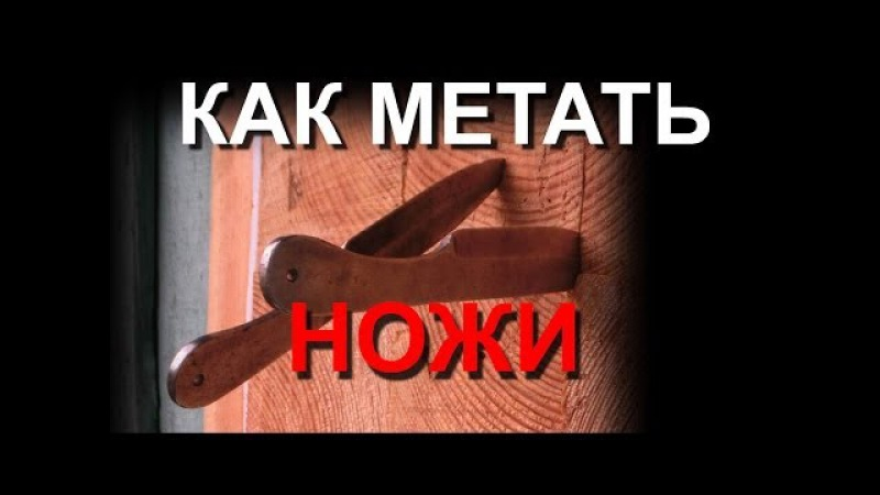 Метание ножей. Уроки на даче.