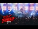 LUMEN «C4» (бонус-трек к видеоальбому «Всегда 17 - всегда война») 2015, HD