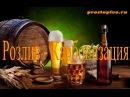 Варим настоящее зерновое пиво Розлив и Карбонизация