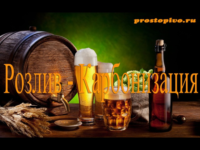 Варим настоящее зерновое пиво (Розлив и Карбонизация)