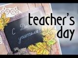 Открытка на день учителя! Скрапбукинг.