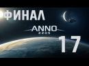 Anno 2205 Прохождение на русском [FullHD|PC] - Часть 17 Финал (Штаб-квартира)