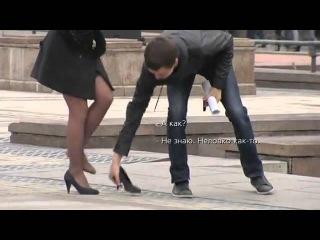 Женский пикап. Как правильно знакомиться с мужчинами