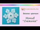 Мотив новогодняя снежинка крючком Crochet The motif of Snowflake