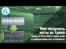 Как получить MIDI ноты из трека на Piano Roll в FL Studio за один клик. Как определить ноты акапеллы