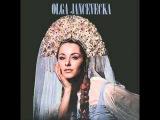 Ольга Янчевецкая - Цветы Мая
