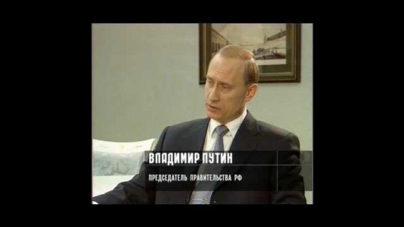 Путин Интервью Сергею Доренко 1999 г ч2