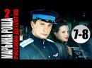 Марьина роща 7-8 серии 2 сезон (2014) 16-серийный исторический детектив фильм кино сериал