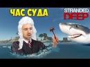 ЧАС СУДА - Stranded Deep 21