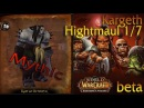Стрим. Kargath - Mythic Highmaul 1/7 Каргат Эпохальный режим (20ppl) WoD Beta