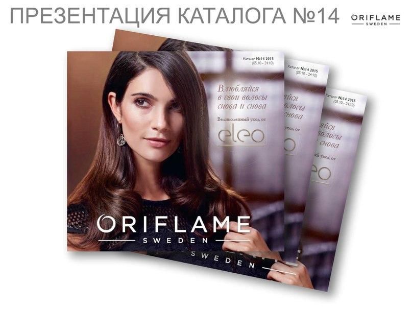 Новинки каталога Орифлэйм №14 (2015)