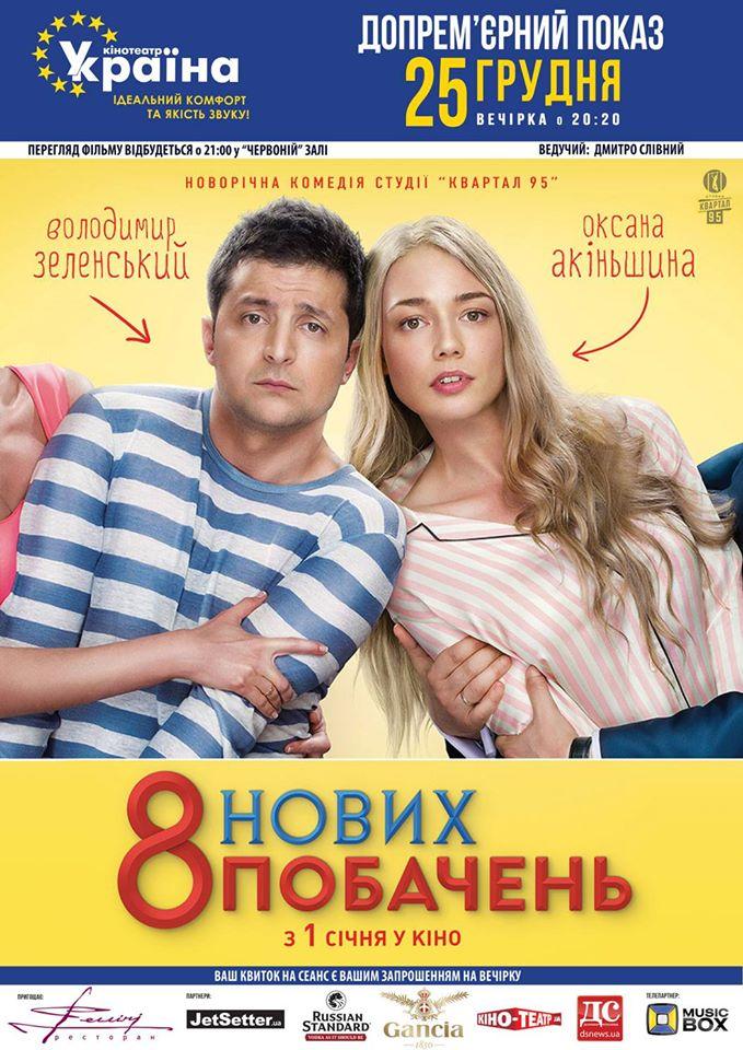 Фильм 8 новых свиданий