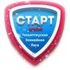 Тольяттинская хоккейная лига «СТАРТ»