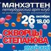 ☜ СКВОРЦЫ СТЕПАНОВА☞ - новый альбом СОЧЕНЬ 2014