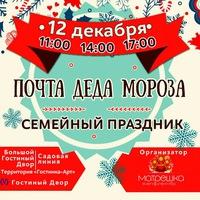 Почта Деда Мороза•12/12/2015•Семейный праздник