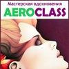 Мастерская AeroClass. Обучение аэрографии.