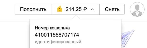 Яндекс-кошелёк