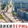 МОЙ ГОРОД - ПЕРМЬ!