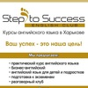 Step to Success English Club