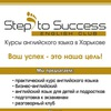 Step-To-Success English-Club
