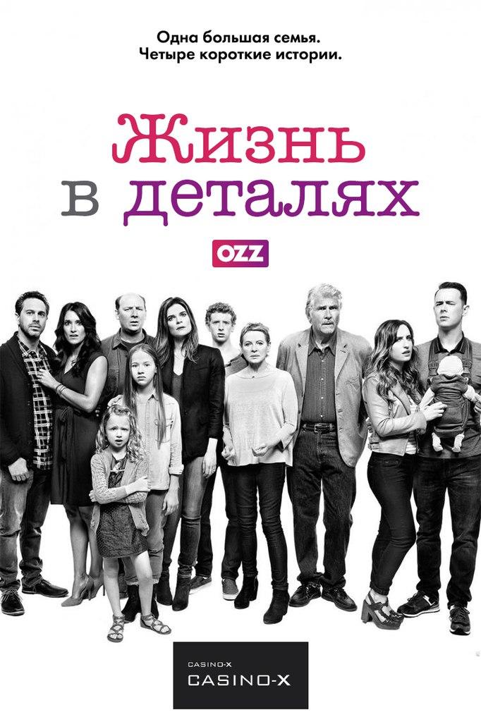 Жизнь в деталях 1 сезон 1-22 серия Ozz.TV | Life in Pieces