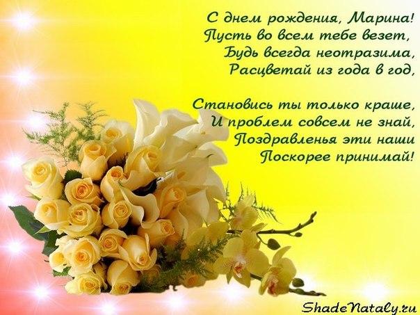 Поздравление для марты с днём рождения