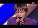 Х Фактор 4 Украина 13 летний малой порвал зал Одесса Данило Рувинский 31 08 2013