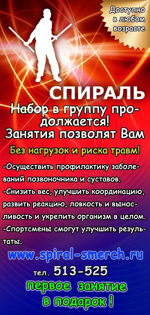 Афиша Улан-Удэ Здоровый позвоночник - для всех !
