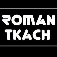 Ромка Ткач