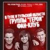 """Фан-клуб группы """"Герои"""" в Туле и Тульской области"""