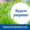 """Страховая компания """"Kompetenz"""" / Страхование"""
