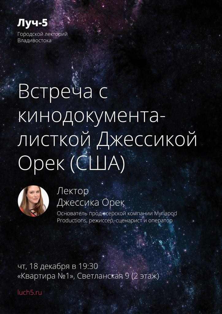 Афиша Владивосток Мастер-класс кинорежиссера Джессики Орек (США)