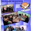 Молодые педагоги. Ачинск