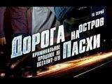 Дорога на остров Пасхи  11 - 12 серия (2012) детектив