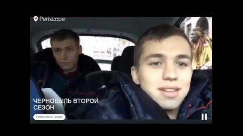 Сергей Романович в PERISCOPE . На съемках 2 сезона Чернобыля