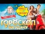 Новинка! Комедия! Гороскоп на удачу (2015) ФИЛЬМ ПОЛНОСТЬЮ HD ВЕРСИЯ!