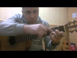 Уроки гитары.Самая простая цыганочка на гитаре