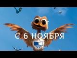 «Махни крылом!» в СИНЕМА ПАРКЕ
