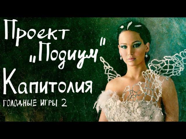 Проект Подиум Капитолия Костюмы из фильма Голодные игры 2