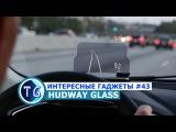 HUDWAY GLASS - Невероятный Навигатор - Интересные Гаджеты 43
