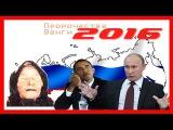 Предсказания Ванги на 2016 год мы видим в сегодняшних новостях.