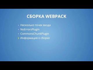 Webpack 3.5 Несколько скриптов - Информация о сборке