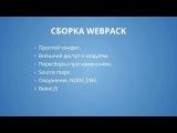 Webpack 2.6 Простая сборка - Babel.JS