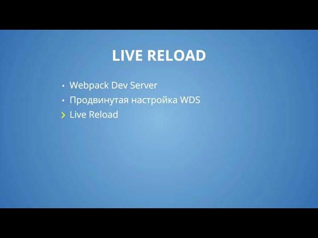 Webpack 8.3 Live Reload HMR - Live Reload