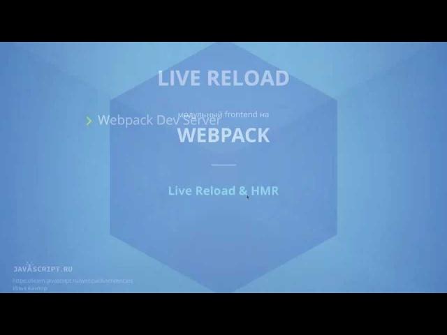 Webpack 8.1 Live Reload HMR - Webpack Dev Server