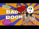BAD ROOM № 6 Света Яковлева 18