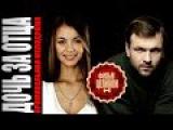 Дочь за отца (2015) 3-часовая остросюжетная мелодрама фильм сериал